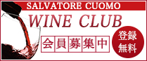 WineClub Premium Coupon