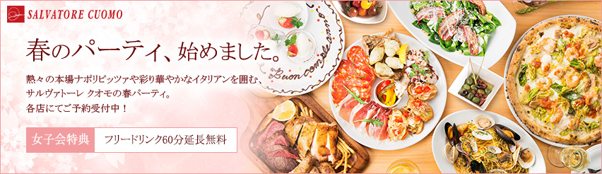 Spring party plan that is most suitable for welcome and farewell party and social gathering is 2,980 yen - appearance!
