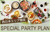 [West Japan area limitation] Spring party plan reservation acceptance start!