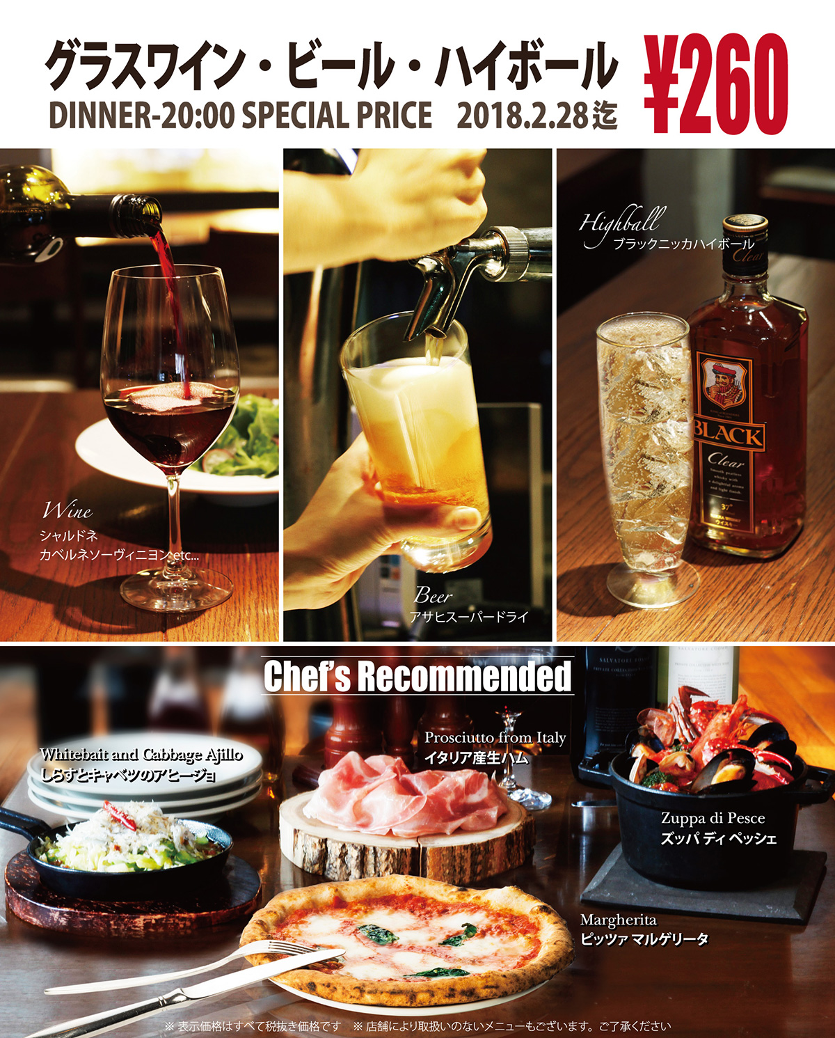"Glass of wine beer highball ""260 yen"" fair now being held!"
