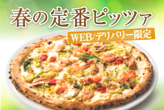 "Order is limited to WEB! Under spring constant seller pizza ""Angelina"" sale! Until Tuesday, June 12"