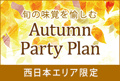 Party plan that is absorbed in West Japan area limitation in autumn
