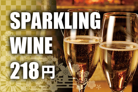 New Year New Year's present price! Sparkling wine 218 yen!