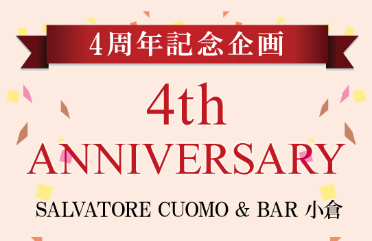Fair holding of the fourth anniversary of SALVATORE CUOMO & BAR Ogura! From Sunday, March 1 to Thursday, April 30