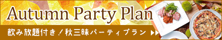 Autumn-limited party plan