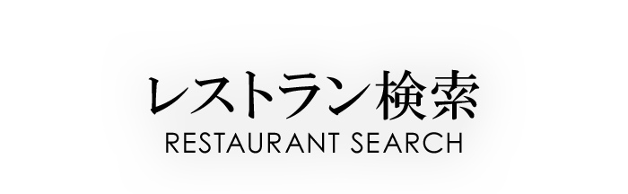 Restaurant search